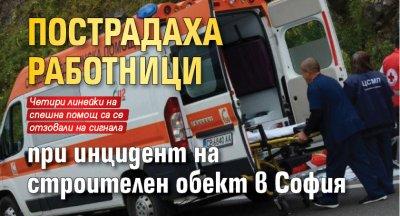 Пострадаха работници при инцидент на строителен обект в София