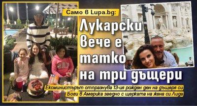 Само в Lupa.bg: Лукарски вече е татко на три дъщери