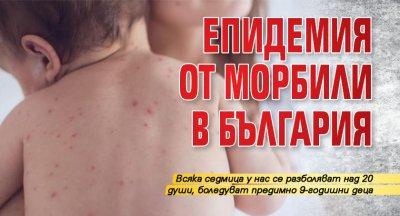 Епидемия от морбили в България