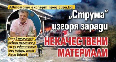 """Автомото експерт пред Lupa.bg: """"Струма"""" изгоря заради некачествени материали"""