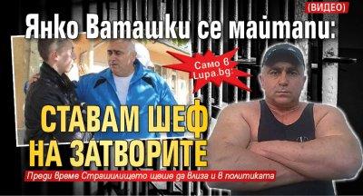Само в Lupa.bg: Янко Ваташки се майтапи: Ставам шеф на затворите (ВИДЕО)