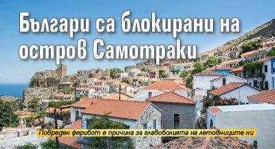Българи са блокирани на остров Самотраки