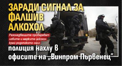 """Заради сигнал за фалшив алкохол полиция нахлу във """"Винпром Първенец"""""""