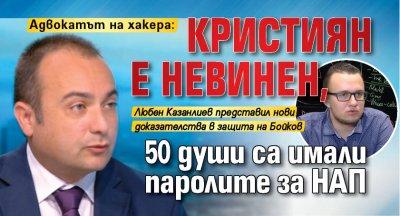 Адвокатът на хакера: Кристиян е невинен, 50 души са имали паролите за НАП