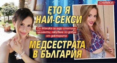 Ето я най-секси медсестрата в България (СНИМКИ)