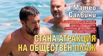 Матео Салвини стана атракция на обществен плаж
