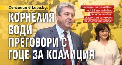 Сензация в Lupa.bg: Корнелия води преговори с Гоце за коалиция