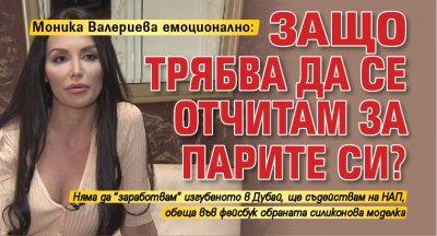 Моника Валериева емоционално: Защо трябва да се отчитам за парите си?