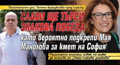 Политологът доц. Татяна Буруджиева пред Lupa.bg: Слави ще търси знакова победа като вероятно подкрепи Мая Манолова за кмет на София