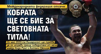 Международната федерация отсече: Кобрата ще се бие за световната титла!