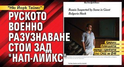 """Ню Йорк Таймс"": Руското военно разузнаване стои зад ""НАП-лийкс"""
