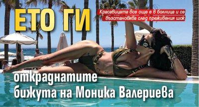 Ето ги откраднатите бижута на Моника Валериева