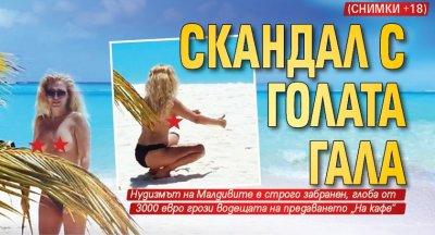 Скандал с голата Гала (СНИМКИ 18+)