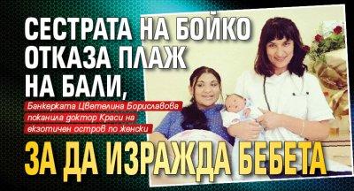 Сестрата на Бойко отказа плаж на Бали, за да изражда бебета