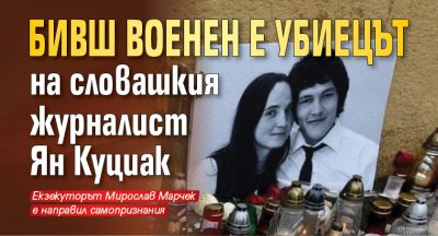 Бивш военен е убиецът на словашкия журналист Ян Куциак