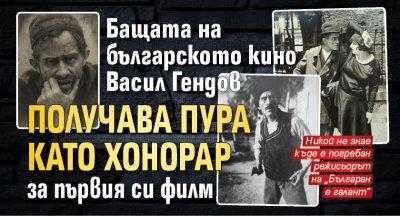 Бащата на българското кино Васил Гендов получава пура като хонорар за първия си филм