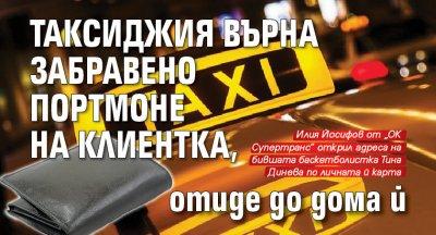 Таксиджия върна забравено портмоне на клиентка, отиде до дома й