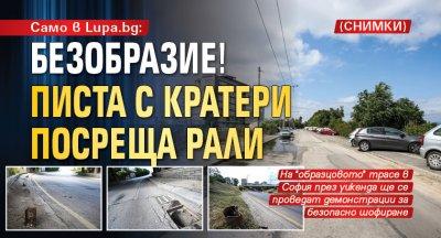Само в Lupa.bg: Безобразие! Писта с кратери посреща рали (СНИМКИ)
