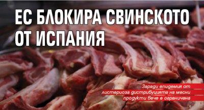 ЕС блокира свинското от Испания