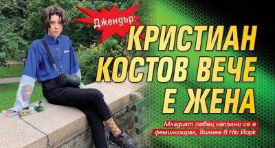 Джендър: Кристиан Костов вече е жена