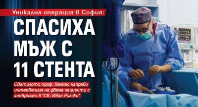 Уникална операция в София: Спасиха мъж с 11 стента