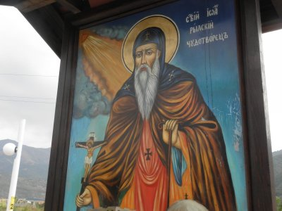 Почитаме Успение на Св. Иван Рилски