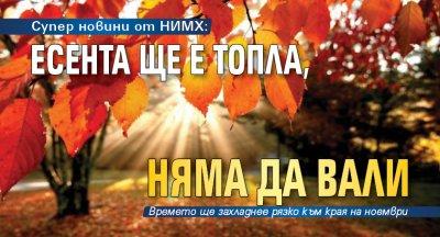 Супер новини от НИМХ: Есента ще е топла, няма да вали