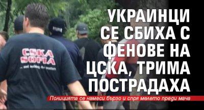 Украинци се сбиха с фенове на ЦСКА, трима пострадаха