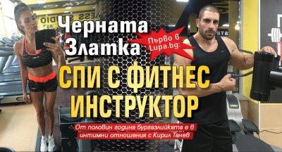 Първо в Lupa.bg: Черната Златка спи с фитнес инструктор