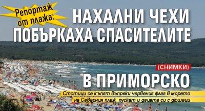 Репортаж от плажа: Нахални чехи побъркаха спасителите в Приморско (СНИМКИ)