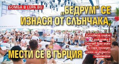 """Бомба в Lupa.bg: """"Бедрум"""" се изнася от Слънчака, мести се в Гърция"""