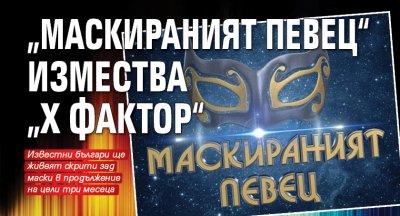 """""""Маскираният певец"""" измества """"Х Фактор"""""""