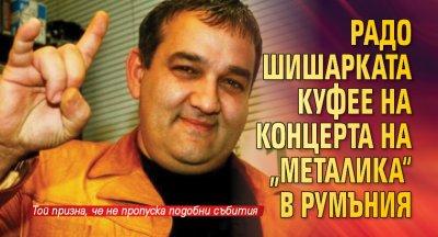 """Радо Шишарката куфее на концерта на """"Металика"""" в Румъния"""