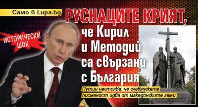 Исторически шок: Руснаците крият, че Кирил и Методий са свързани с България