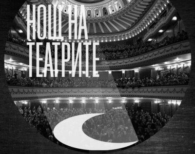Нощта на театрите идва на 16 ноември в 16 града