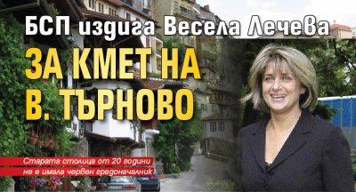 БСП издига Весела Лечева за кмет на В. Търново