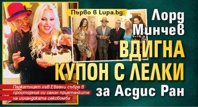 Първо в Lupa.bg: Лорд Минчев вдигна купон с лелки за Асдис Ран