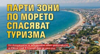 Парти зони по морето спасяват туризма