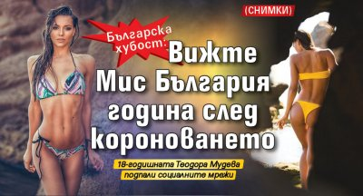 Българска хубост: Вижте Мис България година след короноването (СНИМКИ)
