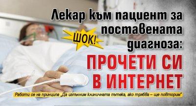 ШОК! Лекар към пациент за поставената диагноза: Прочети си в интернет