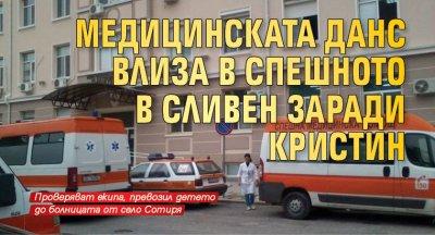 Медицинската ДАНС влиза в Спешното в Сливен заради Кристин