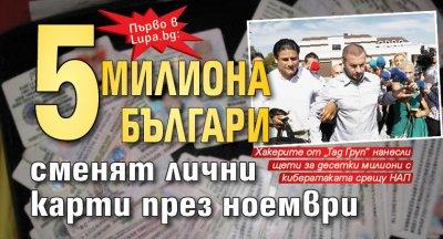 Първо в Lupa.bg: 5 милиона българи сменят лични карти през ноември