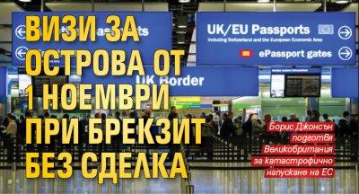 Визи за Острова от 1 ноември при Брекзит без сделка
