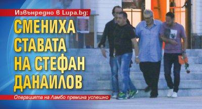 Извънредно в Lupa.bg: Смениха ставата на Стефан Данаилов