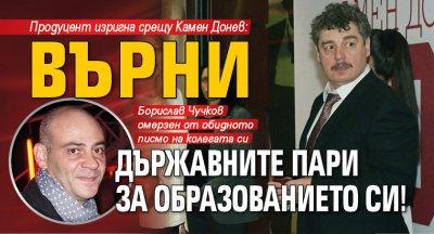 Продуцент изригна срещу Камен Донев: Върни държавните пари за образованието си!