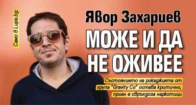 Само в Lupa.bg: Явор Захариев може и да не оживее