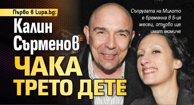 Първо в Lupa.bg: Калин Сърменов чака трето дете