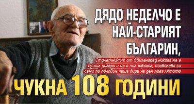 Дядо Неделчо е най-старият българин, чукна 108 години
