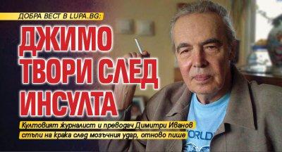 Добра вест в Lupa.bg: Джимо твори след инсулта