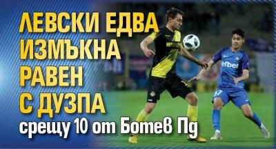 Левски едва измъкна равен с дузпа срещу 10 от Ботев Пд